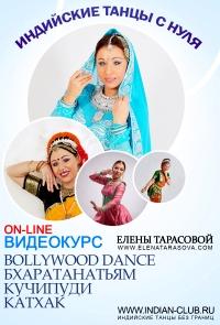 видеоуроки индийских танцев, видеошкола индийского танца, научиться индийским танцам, самоучитель индийского танца