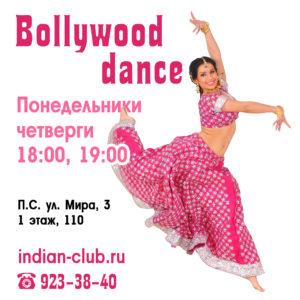 болливудские танцы, танцы для взрослых, Bollywood dance? индийские эстрадные танцы, научиться танцевать индийские танцы, индийский танец с нуля, индийские танцы для начинающих, школа танцев, школа танцев для детей, школа танцев для взрослых, школа танцев спб, танец обучение, танец студия, танец ребенок, школа танцев для начинающих, индийские танцы, научиться индийским танцам, танцы с нуля, индийские танцы с нуля, индийский танец для начинающих, видеоуроки индийского танца, обучение индийским танцам в Питере, Петербург,