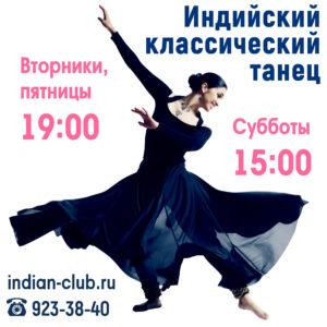 катхак, индийские танцы с нуля, танцы для взрослых, танцы для похудения, индийский танец для начинающих, классический индийский танец, обучение индийским танцам в Петеребурге