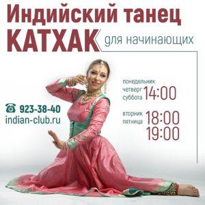 катхак, катхак в петербурге, индийские танцы с нуля, танцы для взрослых, танцы для похудения, индийский танец для начинающих, классический индийский танец, обучение индийским танцам в Петеребурге