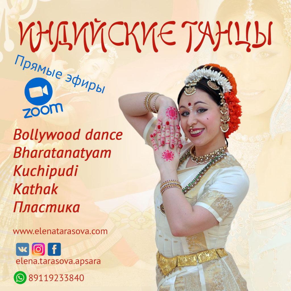 индийские танцы zoom, индийские танцы онлайн, видеоэфир по индийскому танцу, индийский танец, Елена Тарасова, обучение по видеоурокам, тренировка, пластичность , индийский танец с нуля, bollywood dance, индийский эстрадный танец, катхак, бхаратанатьям, индийский классический танец , кучипуди, индийские танцы для чайников, танцевально-двигательная терапия, танец и мозг, искусство жизни, осознанность, видеоуроки индийских танцев