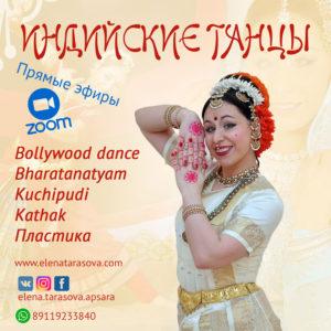 индийские танцы онлайн, индийские танцы zoom, индийские танцы в зуме, zoom, научиться индийскому танцу, индийский танец обучение, Елена Тарасова, видеоуроки по индийским танцам, обучение по видеоурокам, тренировка, bollywood dance, индийский эстрадный танец, катхак, бхаратанатьям, индийский классический танец , кучипуди, индийские танцы для начинающих, видеоуроки индийских танцев, видеоуроки танцев, танцы видеоуроки для начинающих взрослых пошагово, скачать видеоурок танца, восточные танцы видеоурок, видеоурок танец живота для начинающих, видеоуроки восточных танцев для начинающих, видеоуроки обучения танцам, видеоуроки онлайн танцы, видеоурок танцев для начинающих женщин, медленный танец видеоурок, танец живота видеоуроки бесплатно, видео обучение, видеоурок , танец урок, танец обучение, видеоурок обучение, видеоурок онлайн