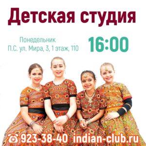 Детская студия индийского танца, индийские танцы для детей, обучение индийским танцам, детская студия танца, уроки индийского танца детям