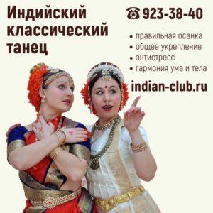 индийские танцы, индийские танцы, индийские танцы из фильмов, индийские танцы для начинающих, индийский танец для детей, обучение индийским танцам, научиться индийским танцам, школа индийского танца, студия индийского танца, Апсара, Елена Тарасова