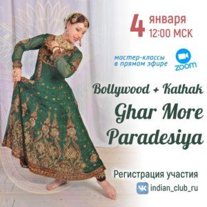 индийские танцы, индийские танцы видео, индийские танцы из фильмов, научиться индийским танцам, ghar more paradesiya