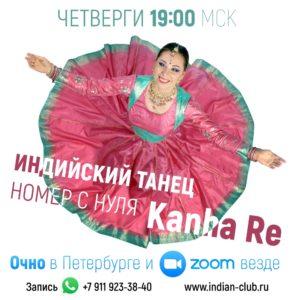 танец подношение богу, танец для кришны, индийские танцы, бхаджан о кришне, танец богу, радха и кришна