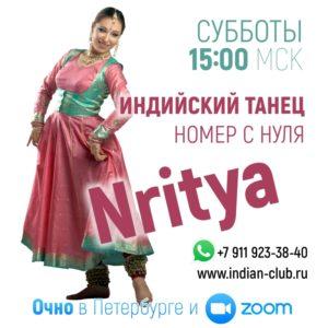 индийские танцы в Петербурге, Индия в Питере, школа танца