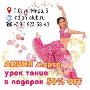 урок танца в подарок, идея подарка, небанальный подарок, оригинальный подарок девушке, танец обучение, видео танец, танец школа, восточный танец, индийские танцы, начинающий танец