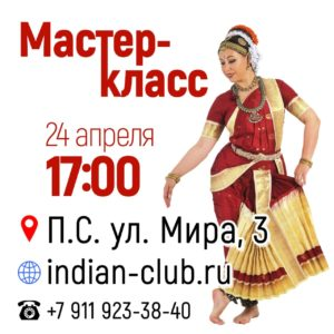 мастер-класс по индийскому танцу, индийские танцы, елена тарасова хореограф, педагог индийского танца, постановщик индийского танца, хореограф индийских танцев