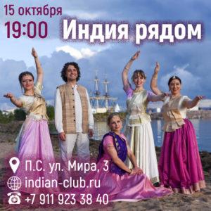 индия рядом, табла, ситар, индийская музыка, индийские танцы в Петербурге, Апсара, живая музыка, индийский танец, катхак